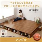 【組立設置費込】 収納付きベッド シングル フレームカラー:ウォルナットブラウン シェルフ棚・引出収納付きベッドとしても使えるフローリング調デザイン小上がり ひだまり