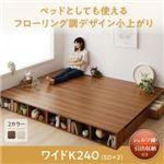 お客様組立 収納付きベッド ワイドK240(SD×2) フレームカラー:ウォルナットブラウン シェルフ棚・引出収納付きベッドとしても使えるフローリング調デザイン小上がり ひだまり