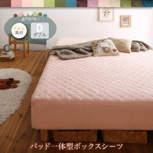【ベッド別売】敷きパッド一体型ボックスシーツ ダブル タオル素材 寝具カラー:ローズピンク 素材・色が選べるカバーリング脚付きマットレスベッド - 拡大画像