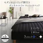 脚付きマットレスベッド シングル(脚15cm) ボンネルコイルマットレスタイプ マットレスカラー:ホワイト 寝具カラー:シルバーアッシュ モダンカバーリング脚付きマットレスベッド