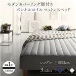 脚付きマットレスベッド シングル(脚22cm) ボンネルコイルマットレスタイプ マットレスカラー:ホワイト 寝具カラー:シルバーアッシュ モダンカバーリング脚付きマットレスベッド