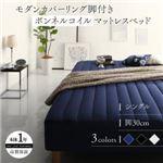 脚付きマットレスベッド シングル(脚30cm) ボンネルコイルマットレスタイプ マットレスカラー:ホワイト 寝具カラー:シルバーアッシュ モダンカバーリング脚付きマットレスベッド