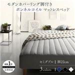脚付きマットレスベッド セミダブル(脚22cm) ボンネルコイルマットレスタイプ マットレスカラー:ホワイト 寝具カラー:シルバーアッシュ モダンカバーリング脚付きマットレスベッド