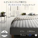 脚付きマットレスベッド ダブル(脚22cm) ボンネルコイルマットレスタイプ マットレスカラー:ホワイト 寝具カラー:シルバーアッシュ モダンカバーリング脚付きマットレスベッド