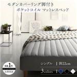 脚付きマットレスベッド シングル(脚22cm) ポケットコイルマットレスタイプ マットレスカラー:ホワイト 寝具カラー:シルバーアッシュ モダンカバーリング脚付きマットレスベッド