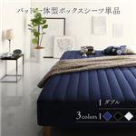 【ベッド別売】パッド一体型ボックスシーツ ダブル 寝具カラー:ミッドナイトブルー モダンカバーリング脚付きマットレスベッド レギュラー丈