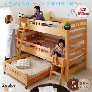 ベッド シングル カラー:ホワイトウォッシュ 添い寝もできる頑丈設計のロータイプ収納式3段ベッド triperro トリペロ - 拡大画像