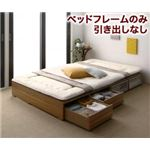 収納ベッド ロータイプ セミダブル 引き出しなし 【フレームのみ】 フレームカラー:ウォルナットブラウン 布団で寝られる大容量収納ベッド Semper センペール