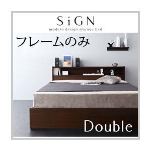 収納ベッド ダブル【Sign】【フレームのみ】フレームカラー:ダークブラウン 棚・コンセント付き収納ベッド【Sign】サイン - 拡大画像