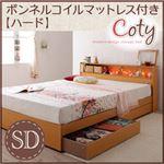 収納ベッド セミダブル【Coty】【ボンネルマットレス:ハード付き】フレームカラー:ナチュラル 棚・コンセント付き収納ベッド【Coty】コティ