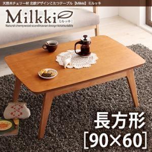 【単品】こたつテーブル 長方形(90×60cm)【Milkki】チェリーブラウン 天然木チェリー材 北欧デザインこたつテーブル 【Milkki】ミルッキ - 拡大画像