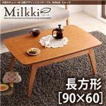 【単品】こたつテーブル 長方形(90×60cm)【Milkki】チェリーブラウン 天然木チェリー材 北欧デザインこたつテーブル 【Milkki】ミルッキ