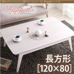 こたつテーブル 長方形(120×80cm)【Shuppul】ホワイトウォッシュ 天然木×ホワイトウォッシュ フレンチカントリー調こたつテーブル 【Shuppul】シュップル