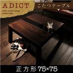 【単品】こたつテーブル 正方形(75×75cm)【ADICT】ウォールナットブラウン アーバンモダンデザインこたつテーブル【ADICT】アディクト
