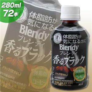 ブレンディ香るブラック 280ml×72本 【特定保健用食品(トクホ)】 - 拡大画像
