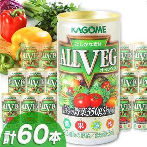 KAGOMA(カゴメ) 野菜ジュース オールベジ 190g×60本セット - 拡大画像
