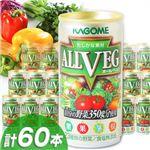 KAGOMA(カゴメ) 野菜ジュース オールベジ 190g×60本セット