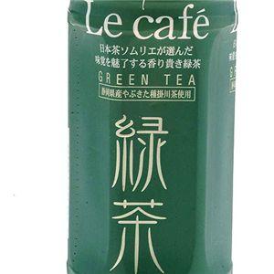 茶香坊 香り貴き 緑茶 500ml 48本セット - 拡大画像