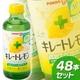 【ケース販売】 ポッカ キレートレモン 48本セット まとめ買い - 縮小画像1