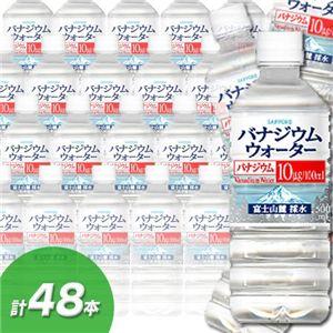 ミネラルウォーター サッポロ飲料 富士山麓のバナジウムウォーター 500ml×48本 - 拡大画像