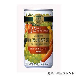 【ケース販売】 小岩井無添加野菜 32種野菜と果実 90本 まとめ買い - 拡大画像