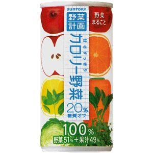 サントリーフーズ 野菜カロリー計画 190g缶 60本 - 拡大画像