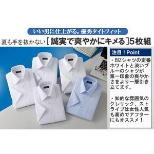 【クールビズ】【スリムフィット】【Yシャツ】 爽やかに攻める!夏のタイトフィット形態安定ワイシャツ5枚セット サイズ 半袖/L - 拡大画像