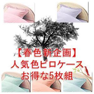 【春色新企画】ピロケース お得な5色組 - 拡大画像