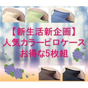 【新生活新企画】ピロケース お得な5色組 - 拡大画像