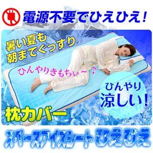 【アウトラスト使用】スペースアイスシートひえひえ 枕カバー - 拡大画像