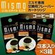 ニコレスタイル mismo(ミスモ) 交換フレーバーカートリッジ【3箱セット】 コーヒー (日本製) - 縮小画像1