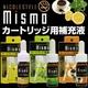 ニコレスタイル mismo(ミスモ) 補充液【3本セット】 コーヒー (日本製) - 縮小画像6