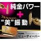 純金ヘッド美顔器 コンパクトビューティーバー(完全防水) - 縮小画像3