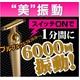 純金ヘッド美顔器 コンパクトビューティーバー(完全防水) - 縮小画像4