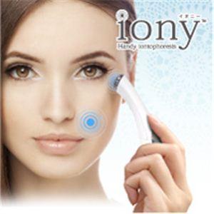 iony(イオニー) ハンディーイオン導入器 パールホワイト - 拡大画像