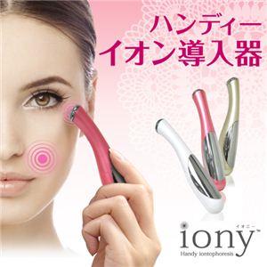 iony(イオニー) ハンディーイオン導入器 シャイニーピンク - 拡大画像