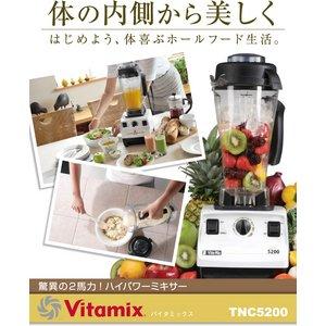 VitaMix(バイタミックス) TNC5200 ブラック - 拡大画像