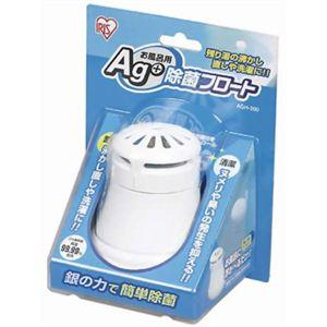 アイリスオーヤマ お風呂用Ag+除菌フロート - 拡大画像