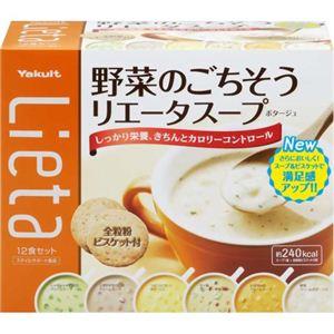 リエータ 野菜のごちそうリエータ スープ ポタージュ 12食セット 全粒粉ビスケット付 - 拡大画像