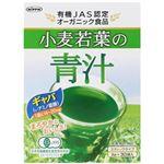 (お徳用 2セット) 小麦若葉の青汁 3g ×30包 ×2セット