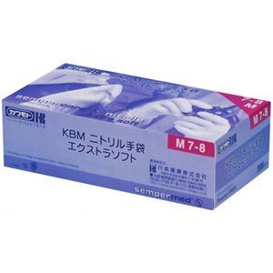 (お徳用 2セット) KBM ニトリル手袋エクストラソフト S 200枚入 ×2セット - 拡大画像