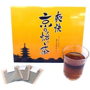 爽快 京の焙じ茶 3.5g*30包 - 拡大画像