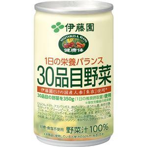 伊藤園 30品目野菜 160g×30本 - 拡大画像