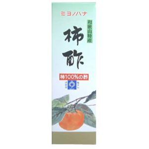 (お徳用 3セット) 柿酢 720ml ×3セット - 拡大画像