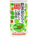 【ケース販売】ヒカリ 有機 野菜飲むならこれ1日分 砂糖・食塩無添加 190g×30缶