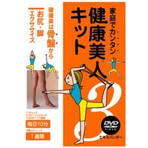 家庭でカンタン 健康美人キット3 お尻・脚エクササイズ(DVD・エキスパンダーセット) - 拡大画像