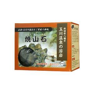 (お徳用 2セット) 玉川温泉の焼山石 ×2セット - 拡大画像