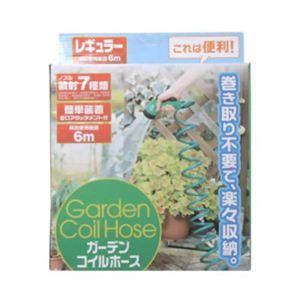 ガーデンコイルホース レギュラー - 拡大画像