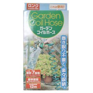 ガーデンコイルホース ロング - 拡大画像