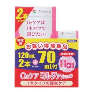 メニコン O2ケア ミルファフレッシュ ハードレンズ用洗浄・保存液 120ml×2本+70ml(310ml) - 拡大画像